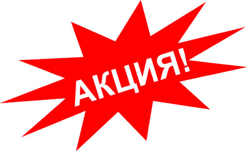 Aktziya Hogard Rehau 1 - Главная