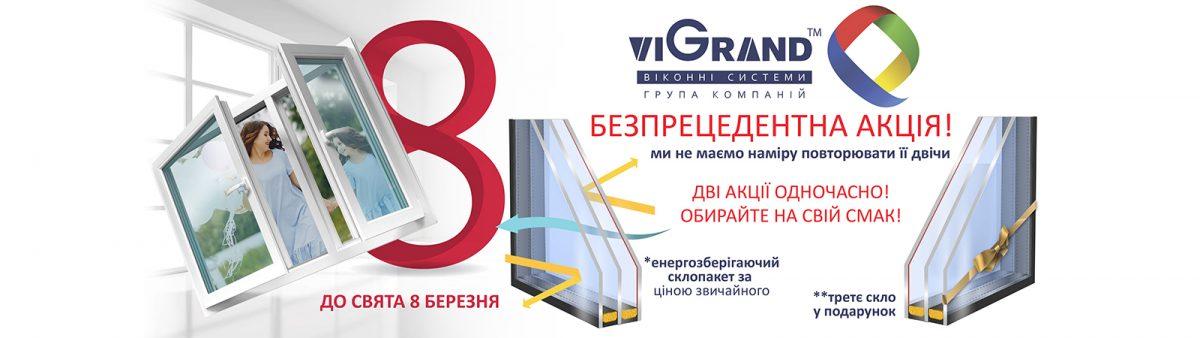 акція на енергосберегаючі сколпакети