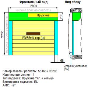 naryad - Роллеты