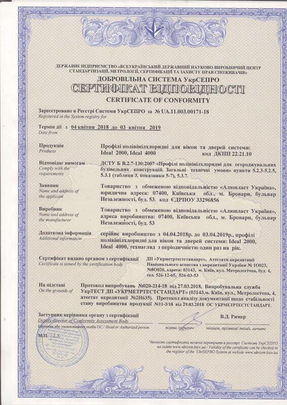 Сертифікат 9