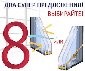 акция на энергосберегающие стеклопакеты