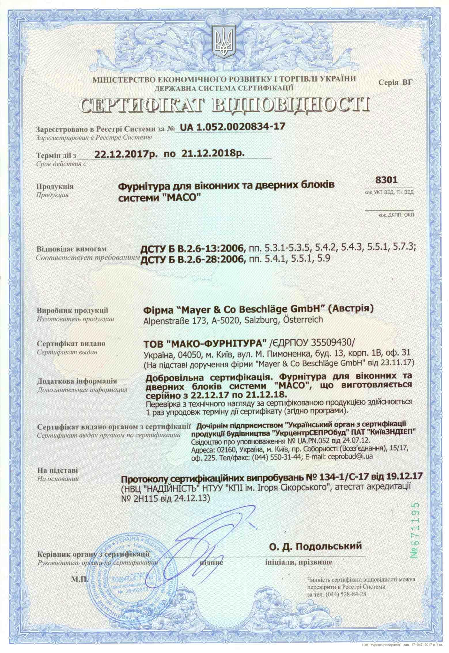 Сертификат фурнитуры Maco