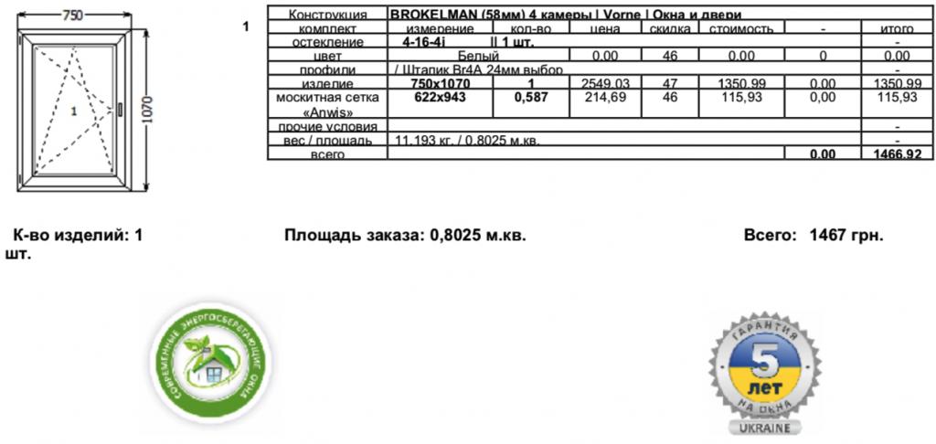 1 1024x486 - Акційна пропозиція