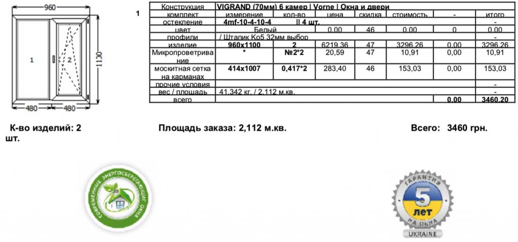 2 1024x479 - Акційна пропозиція