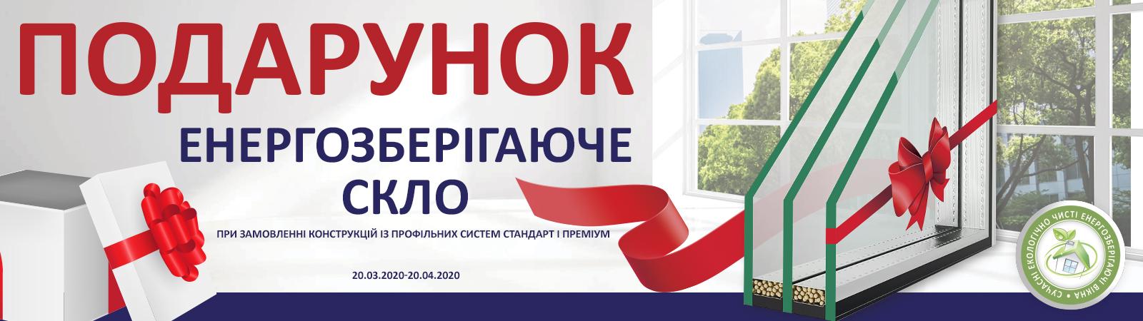 1600 450 ukr - Головна