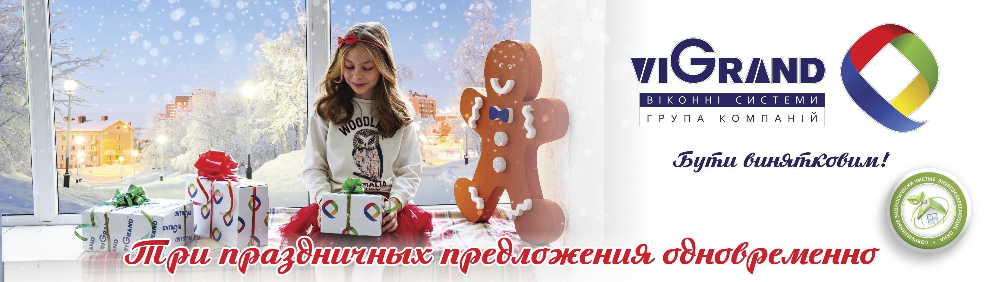 1600 450 rus - Главная